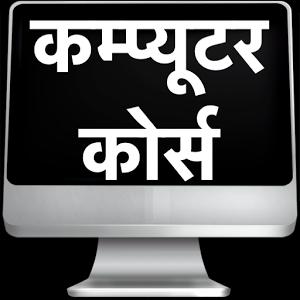 Computer General Knowledge in Hindi 2021, कंप्यूटर से संबन्धित सामान्य ज्ञान प्रश्न