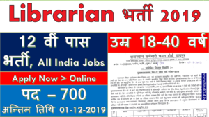 rajasthan librarian Exam Results 2020 : rsmssb librarian Merit List Cutoff marks