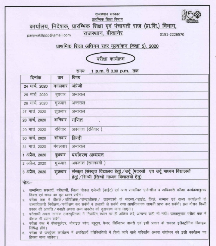 DIET 5th class time table 2020 Rajasthan 5th Board Time Table