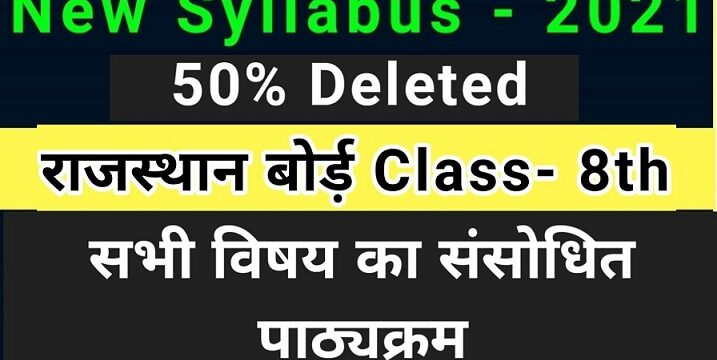 RBSE Class 8 Syllabus 2021 Rajasthan Revised Syllabus Class 8th Download PDF