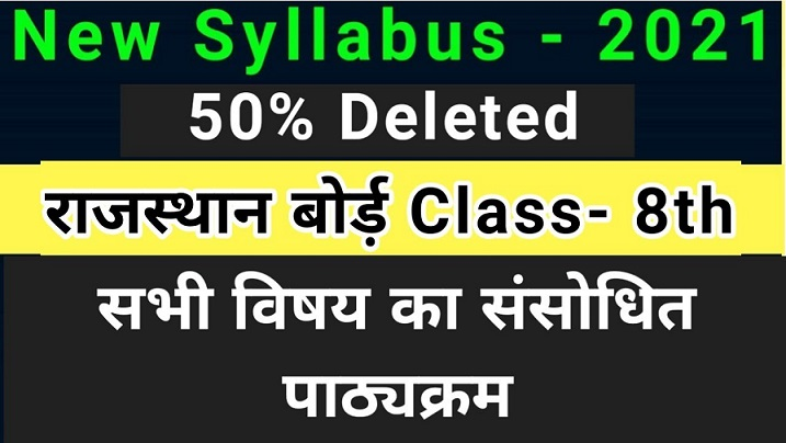 RBSE Class 8 Syllabus 2022 Rajasthan Revised Syllabus Class 8th Download PDF