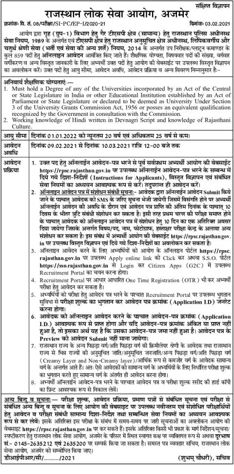 RPSC Sub Inspector jobs 2021 Rajasthan, राजस्थान पुलिस सब इंस्पेक्टर भर्ती 2021